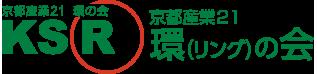 京都産業21 環の会