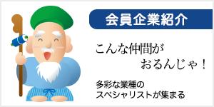 会員企業紹介