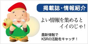 掲載誌・情報紹介