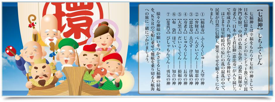 京都産業21「環の会」 七福神